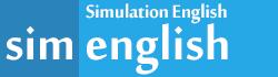 シミュレーション英会話