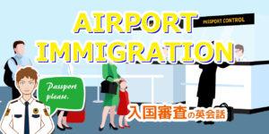 入国審査の英会話ロールプレイ