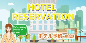 ホテル予約の英会話ロールプレイ