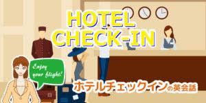 ホテルチェックインの英会話