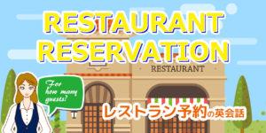 レストラン予約の英会話