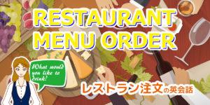 レストラン注文の英会話ロールプレイ