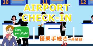 空港チェックイン(搭乗手続き)の英会話ロールプレイ